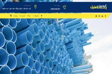 طراحی سایت گروه تولیدی آیدین پلاستیک