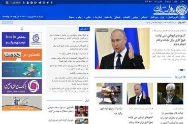 طراحی سایت خبرگزاری مجلس بهارستان آنلاین