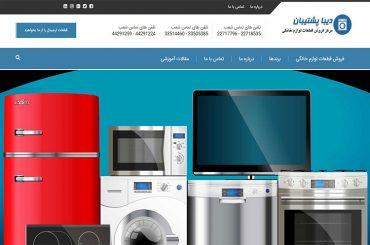 طراحی سایت و سئو شرکت دیبا پشتیبان