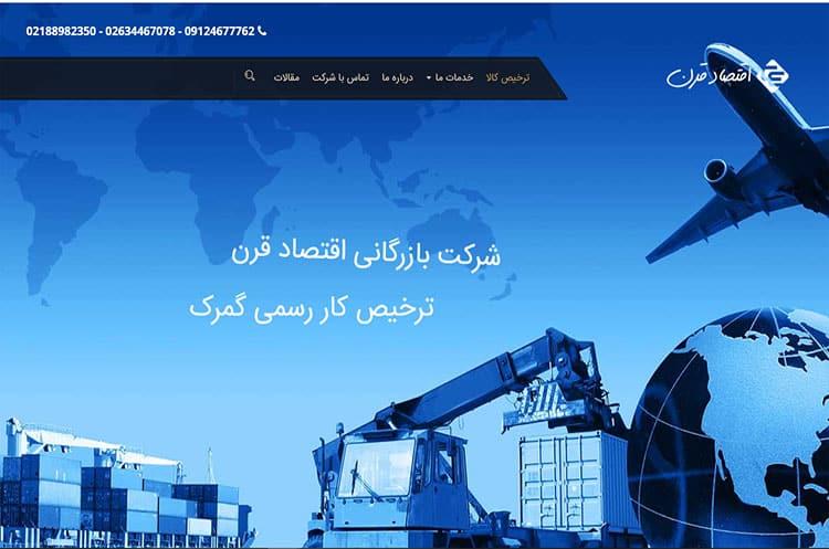 طراحی سایت و سئو شرکت بازرگانی اقتصاد قرن