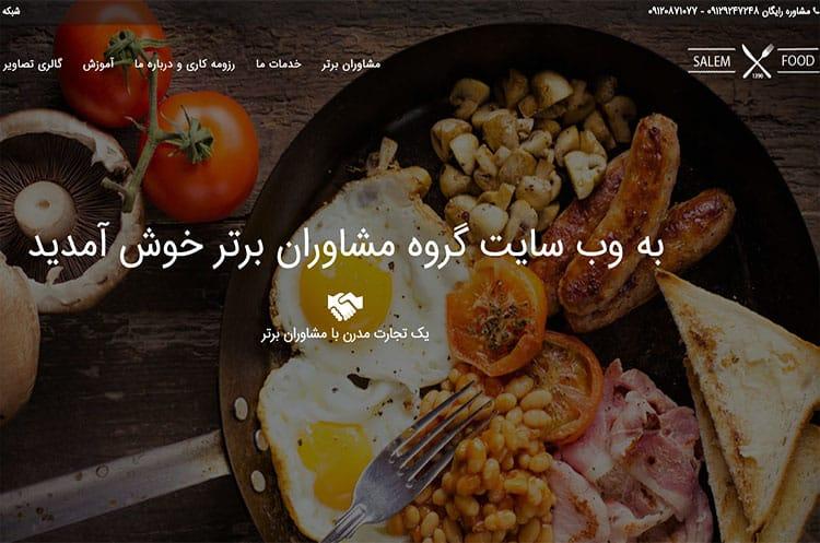طراحی سایت گروه مشاوران برتر
