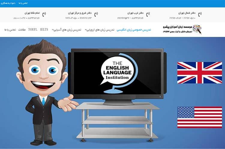 طراحی سایت و سئو آموزشگاه زبان سروش دانش