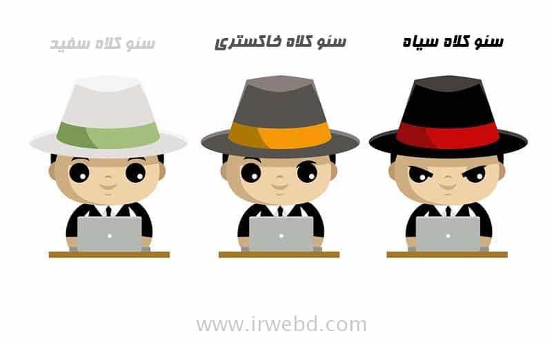 سئوی کلاه سفید، کلاه خاکستری، کلاه سیاه چیست؟